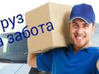 Уникальное фотографию Разные услуги Квартирный переезд, Грузчики, Дешево 39261559 в Москве