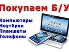 Новое фото Ноутбуки Скупка компьютеров,ноутбуков,тв,Apple, Выезд Москва-область, 39288038 в Москве
