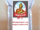 Скачать бесплатно фотографию Разное Русский Богатырь № 3 –биопрепарат для очистки жироуловителей, 39308823 в Москве