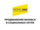 Смотреть фото Разные услуги Продвижение бизнеса в интернете 39329136 в Москве