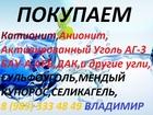 Скачать бесплатно foto Разное Куплю Сульфоуголь б, у отработанный 39411446 в Москве