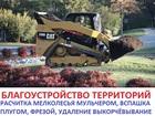 Скачать бесплатно фотографию Разные услуги 495-7416877 Планировка выравнивание участка вспашка плугом роторным культиватором вспахать под газон 39559388 в Москве