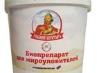 Просмотреть фотографию Разное Препарат для очистки жироуловителей от жиров и масел, загрязнений, Удаление запаха 39571442 в Москве