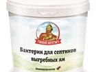Смотреть foto Разное Бактерии для септиков и выгребных ям Русский Богатырь Удаление запаха, органики, масел и жиров в септиках, выгребных ямах, жироуловителях, канализационных труб 39861143 в Moscow