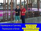 Смотреть foto Переводы переводчик в Гуанчжоу переводчик в Китае 40673775 в Moscow