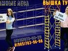 Скачать бесплатно изображение  Вышка для работ на высоте, Снять в Королеве 55391873 в Moscow