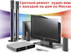 Смотреть изображение  Ремонт музыкальных центров, магнитофонов VHS, двд, Выезд, Москва 56682405 в Moscow