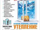 Скачать бесплатно изображение Двери, окна, балконы Ремонт окон в Москве и области 67756391 в Moscow