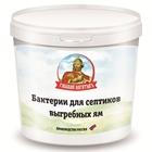 Бактерии для септиков и выгребных ям Русский Богатырь Удаление запаха