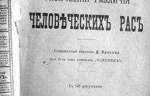 Редкая книга профессора Ранке 1902 года