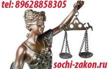 Адвокат Сочи