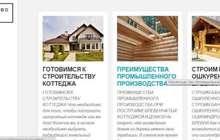 Высокодоходный Сайт по строительству