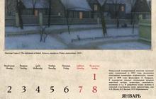Календарь 2017 Россия – Москва в акварелях Художника Улумбекова
