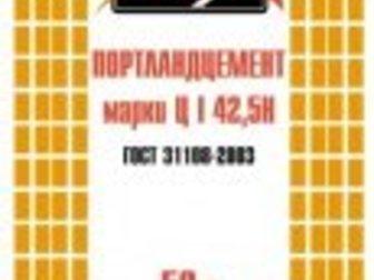Просмотреть foto  Цемент оптом, Антикризисное предложение, 32542888 в Москве