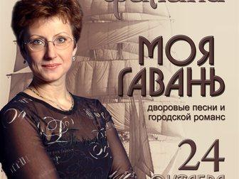 Смотреть изображение Концерты, фестивали, гастроли Гавань с Элеонорой Филиной 33702197 в Москве