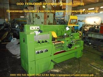 Смотреть фото Импортозамещение Ремонт токарных станков 16к20, В наличии станки токарные 16к20 после ремонта, 34930734 в Москве