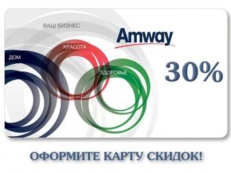 Скачать фото Разное Как покупать замечательную продукцию Amway? 39315447 в Москве