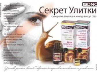 Смотреть foto Разное DNC Косметик официальный сайт интернет магазин MsksHopper 39344501 в Москве