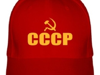 Просмотреть фотографию Детская одежда Кепка СССР 39540004 в Москве