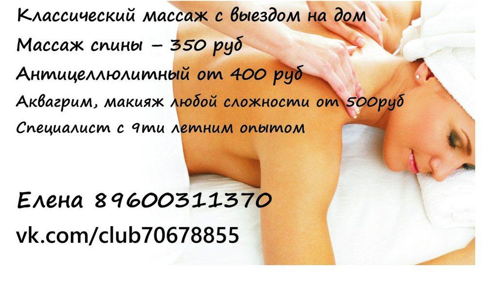 Классический массаж частные объявления