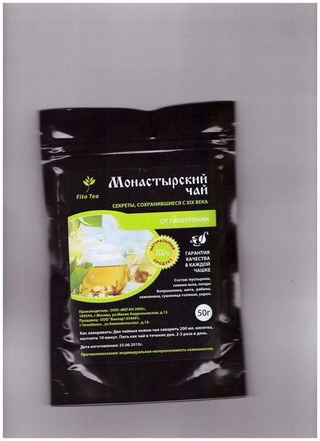 добавлением купить монастырский чай в аптеке самара вытекают