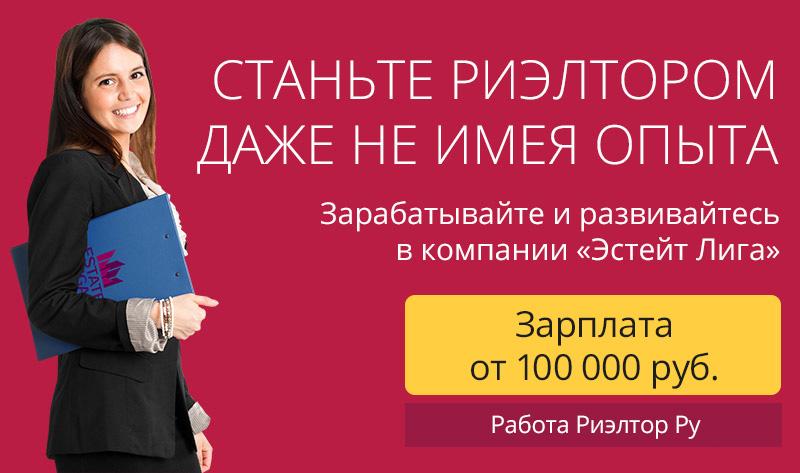 можно риэлтор коммерческой недвижимости в москве зарплата термобелье