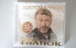 Продам CD Николай Гнатюк Возможна Доставка