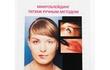 Учебное пособие по перманентному макияжу