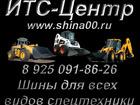 Свежее foto Шины Шины для спецтехники от поставщиков 19888775 в Москве