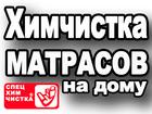 Фото в   Матрас станет как новый.   Химчистка матрасов в Москве 495