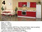 Изображение в Мебель и интерьер Кухонная мебель Кухонный гарнитур - 4.   Ширина – 240 см. в Москве 47200