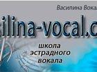 Фото в Образование Курсы, тренинги, семинары Школа Эстрадного Вокала Vasilina Vocal в Москве 0