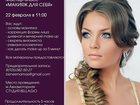 Увидеть изображение  Мастер-класс Макияж для себя 32307162 в Москве
