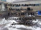 Фото в Авто Разное Втормет-Москва http:/www. metallolom. tiu. в Москве 7500