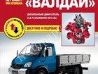 Смотреть фото Книги: грузовые автомобили Продаётся книга в Москве о модели ГАЗ 33106 Валдай 32353455 в Москве