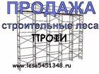 Фото в Прочее,  разное Разное Завод ПРОФИ – продажа строительного оборудования в Москве 198
