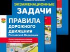 Уникальное фото Учебные пособия Как сдать экзамены в ГИБДД? Вам поможет наша книга 32376384 в Москве