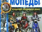 Новое изображение Книги по мототехнике Книга по мопедам и скутерам в Москве 32377073 в Москве