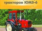 Свежее фото Книги по спецтехнике Книга продаётся в Москве - трактор ЮМЗ-6 32382082 в Москве