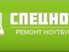 Фотография в Компьютеры Ноутбуки Компания Спецноут занимается ремонтом ноутбуков в Москве 0