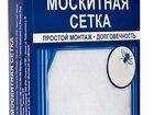 Фотография в Отдых, путешествия, туризм Разное Сетка москитная на окна   Полиэстеровая мелкоячеистая в Москве 250