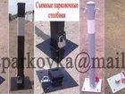 Просмотреть изображение Блокираторы Съемный парковочный столбик 32581704 в Москве