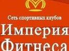 Изображение в Красота и здоровье Фитнес Тренажерный зал Империя Фитнеса , мы находимся в Москве 4000