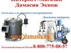 Смотреть изображение  Автоклав газовый купить 32627986 в Брянске