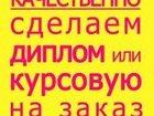 Фото в Образование Курсовые, дипломные работы У Вас мало времени на учебу?   Вам нужна в Москве 100