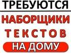Изображение в   График свободный.   Ограничений-нет   Оплата: в Барнауле 22000