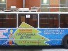 Смотреть изображение Рекламные агентства Реклама на транспорте 32760158 в Москве
