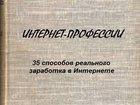 Уникальное фото  Книга, Интернет-профессии 32800143 в Москве