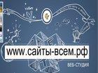 Фотография в   Веб-студия: Сайты-ВСЕМ! Разработка сайта, в Смоленске 3500