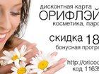Фотография в   Дисконтная карта Орифлэйм, даёт право получать в Тольятти 0